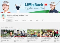 [골프 유튜브 랭킹] 나연이즈백, 한 달새 독자..