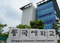 동국대 경주캠퍼스, 법무부 사회...