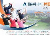 이소영-박현경-김효주, MBN 여자오픈서 3파전..