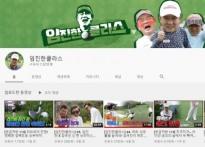 [골프 U튜브] 임진한 클라스, 석달 새 독자수..