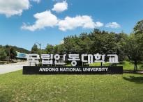 안동대 대학일자리센터,학과 맞춤...