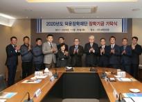 계명대-세원그룹, 산학협력 협약...