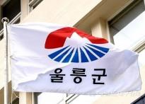 울릉군, 내년 예산안 2000억원 편...