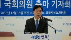 오중기 새정연 경북도당위원장, 포항 북구 출마선언