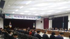 경북 문경시, 미래비전 전략회의 추진상황 보고회 열어