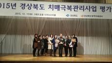 경북 의성군, 도 치매극복 평가 우수기관상 수상