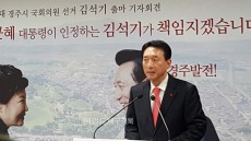 김석기 전 공항공사 사장, 제20대 총선 경주출마 선언