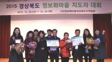 상주시, 정보화마을 지도자대회 '도지사상