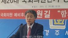 김원길 새누리당 예비후보, 경주 총선출마 선언