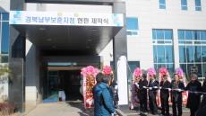 경주보훈지청 '경북남부보훈지청'으로 명칭 변경
