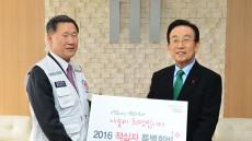 강보영 대한적십자사 경북회장, 적십자 특별회비 5000만원 전달