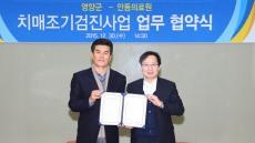 경북 영양군-안동의료원, 치매조기검진 업무 협약
