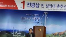 """전광삼 """"영양에 4차선 도로 건설하겠다""""…경북 영양군서 기자회견 열어"""