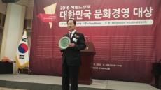 경북 영천시, 2015 문화경영대상 수상