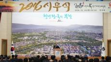 경주시, 문화관광 기반 위 '최첨단 도시로 힘찬 도약' 다짐