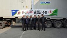 경북 의성군, 농특산품 새해부터 베트남 수출