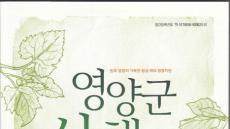 경북 영양군, 산채도감 발행