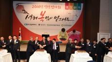 경주상의, '2016년 신년 인사회' 개최