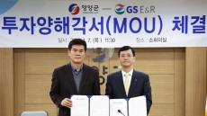 경북 영양군-(주)GS E&R, 투자 협약 체결