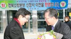 경북도 소방본부, 도청신청사 이사