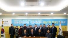 경북정책연구원 기업지원센터, 재능기부 멘토단 발대식 가져
