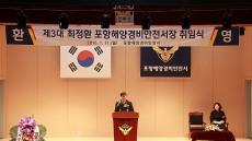 최정환 신임 포항해양경비안전서장 11일 취임