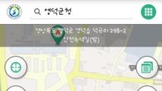 경북 영덕군, 생활안전지도 서비스 제공