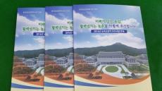 경북 안동시, 농정 홍보 책자 발간