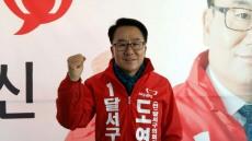 """도영환 달서구청장 예비후보 """"주민이 주인인 달서구 만들겠다"""""""