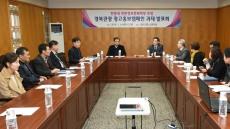 경북관광공사, '경북관광 브랜드 이미지' 연구발표회 개최