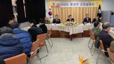 경북 봉화군, 소통과 화합 군정설명회 개최