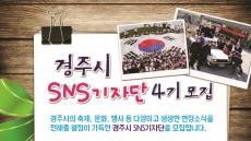 경주시, 시정소식 홍보대사 'SNS 기자단 4기' 모집