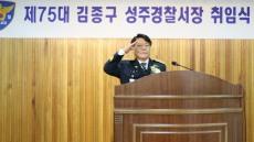 김종구 신임 성주경찰서장 취임