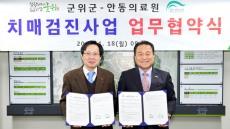 경북 군위군-안동의료원, 치매검진사업 협약 체결