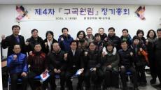 문경문화원 구곡원림보존회, 2016년 정기총회 개최