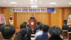 김원범 신임 경북 청송경찰서장 취임