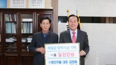 김정태 (주)영진주물 대표, 고향 의성군 장학금 1천만원 기탁