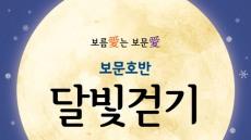 경북관광공사, 오는 24일 '2016년 보문호반 달빛걷기' 스타트