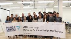 (재)대구경북디자인센터 KDM, 글로벌 디자이너 육성 본격화