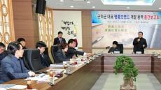 경북 군위군, 군 대표 명품브랜드 개발 보고회 개최