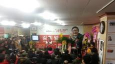 김휘일 예비후보 선거사무소 개소