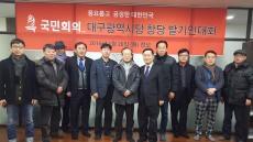 '국민회의' 대구시당 창당발기인 대회 열어