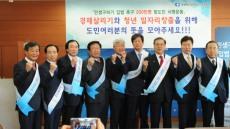 경북상공회의소 회장단 '민생구하기 입법서명' 동참