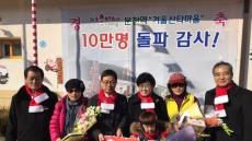경북 봉화 분천 겨울산타마을 방문객 10만명 돌파