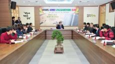 경북 군위군, 교육발전위원회 이사회 개최