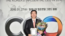 한동수 청송군수, 한국의 영향력 있는 CEO 창조경영부문 대상 수상