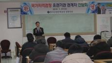 한국산업인력공단 경북지사, 국가자격시험 설명회 개최