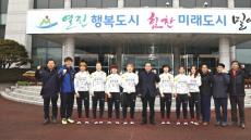 상주 상무프로축구단, 여자실업 사이클 팀 맹훈련