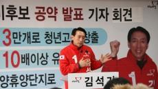 """김석기 예비후보, """"해외 관광객 10배 이상 유치하겠다"""""""