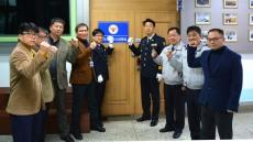울릉경찰,20대 총선 선거사범 수사 상황실 운영